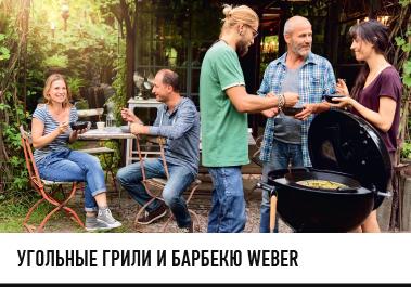 Угольные грили и барбекю Weber